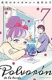 真昼のポルボロン 分冊版(7) (BE・LOVEコミックス)