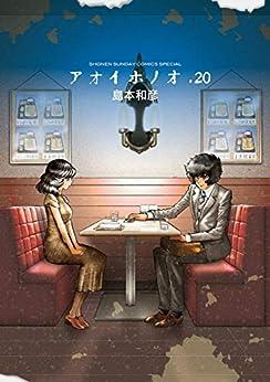 [島本和彦]のアオイホノオ(20) (ゲッサン少年サンデーコミックス)
