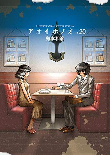 アオイホノオ 第01-18巻
