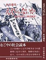 ええじゃないか―名古屋330年の歴史秘話