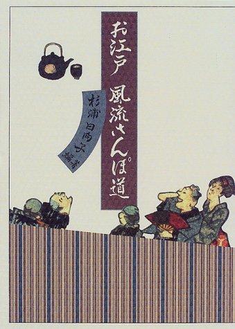 お江戸風流さんぽ道の詳細を見る
