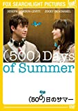 (500)日のサマー[DVD]