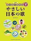 F調管用 オカリナで吹くやさしい日本の歌  【ピアノ伴奏CD付】