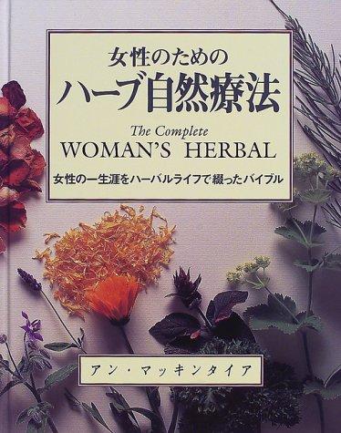 女性のためのハーブ自然療法—女性の一生涯をハーバルライフで綴ったバイブル (ガイア・ブックス)