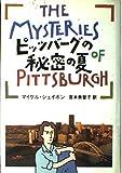 ピッツバーグの秘密の夏 (Hayakawa Novels)