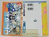 ロトの紋章―ドラゴンクエスト列伝 (19) (ガンガンコミックス)