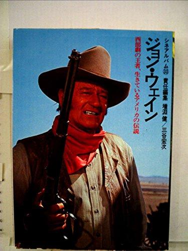 ジョン・ウェイン―西部劇の王者,生きているアメリカの伝説 (1975年) (シネアルバム〈33〉)