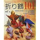 折り鶴101―伝統の折り鶴から、かんたんな折り鶴まで (Heart warming life series)