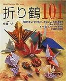 折り鶴101—伝統の折り鶴から、かんたんな折り鶴まで (Heart warming life series)