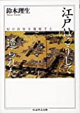 江戸はこうして造られた—幻の百年を復原する (ちくま学芸文庫)