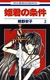 姫君の条件 2 (花とゆめコミックス)