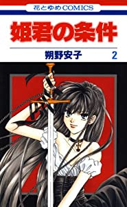 姫君の条件 2巻 表紙画像