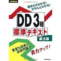 工事担任者 DD3種標準テキスト 第3版
