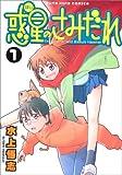 惑星のさみだれ 1 (ヤングキングコミックス) 画像