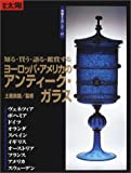 骨董をたのしむ (41) (別冊太陽) ヨーロッパ・アメリカのアンティーク・ガラス