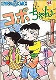 コボちゃん / 植田 まさし のシリーズ情報を見る
