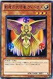 【遊戯王シングルカード】 《ロスト・サンクチュアリ》 創造の代行者 ヴィーナス ノーマル sd20-006