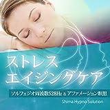 ストレスエイジングケア: 潜在意識からあなたの美を変容する〜ソルフェジオ周波数528Hz ×アファメーション瞑想