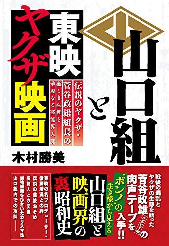 山口組と東映ヤクザ映画 ~伝説のヤクザ・菅谷政雄組長の激しき生涯と華麗なる芸能界人脈~