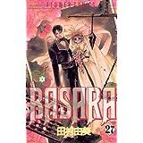 BASARA(27) (フラワーコミックス)