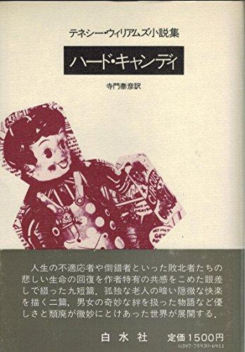 ハード・キャンディ (1981年) (テネシー・ウィリアムズ小説集)の詳細を見る