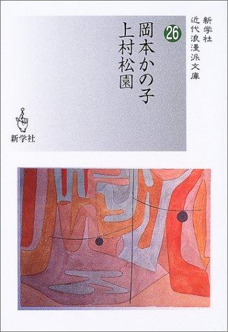 岡本かの子/上村松園 (近代浪漫派文庫)の詳細を見る