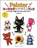 Painterキャラクターデザインブック―ペインターで描くファンタジックワールド