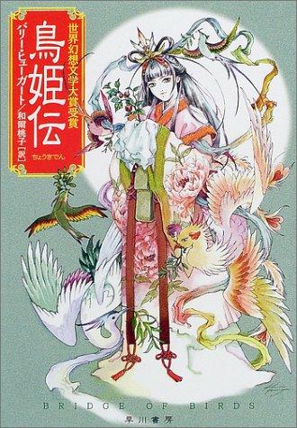 鳥姫伝 / バリー ヒューガート
