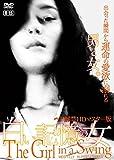 白い記憶の女~ヘア解禁版~ [DVD]