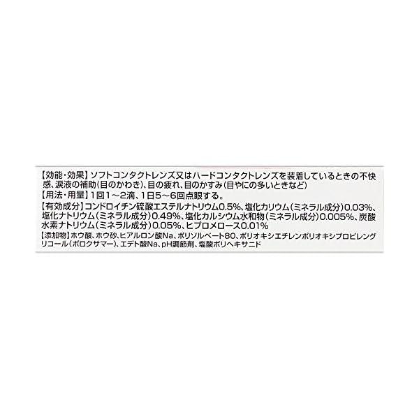 【第3類医薬品】ロートCキューブm 13mLの紹介画像2