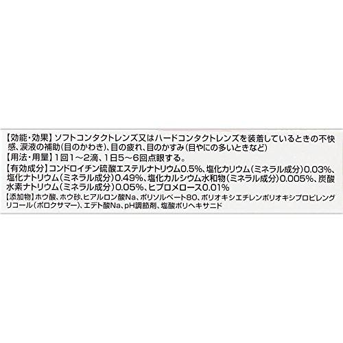 【第3類医薬品】ロートCキューブm 13mL
