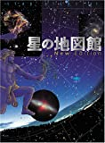 星の地図館 Star Atlas New Edition