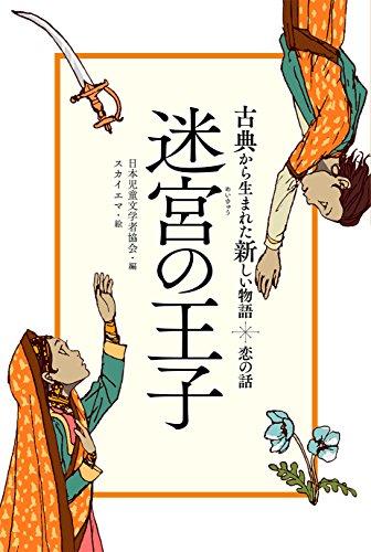 恋の話 迷宮の王子 (古典から生まれた新しい物語)の詳細を見る