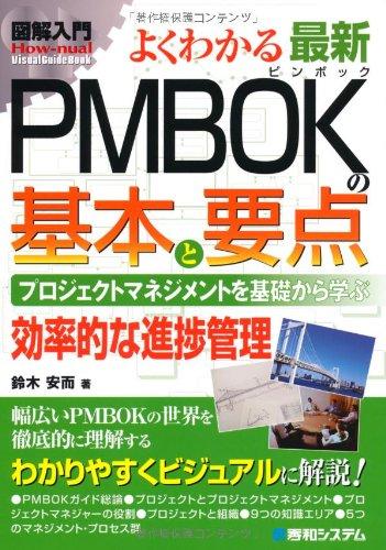 図解入門よくわかる最新PMBOKの基本と要点 (How‐nual Visual Guide Book)の詳細を見る