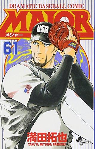 MAJOR/61巻