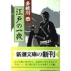 江戸の一夜 (新潮文庫)