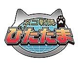 【Amazon.co.jp限定】ネコ戦隊びたたま(L判ビジュアルシート(全5種よりランダムで1枚)付き) [DVD]