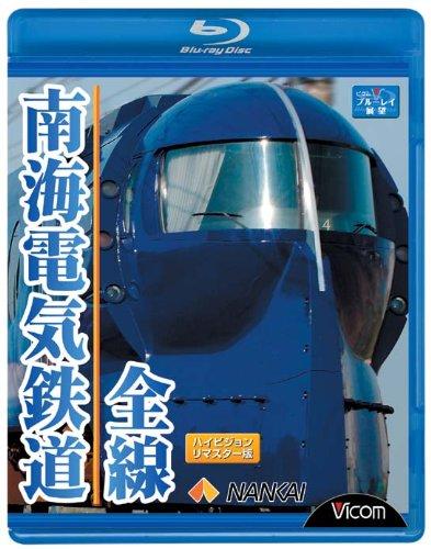 南海電気鉄道全線(Blu-ray Disc)
