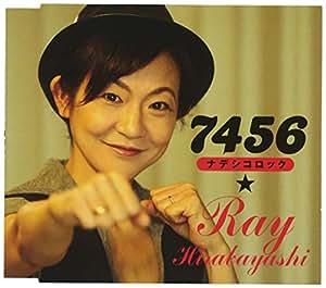 7456(ナデシコロック)