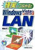 確実につながる!WindowsLAN Vista対応