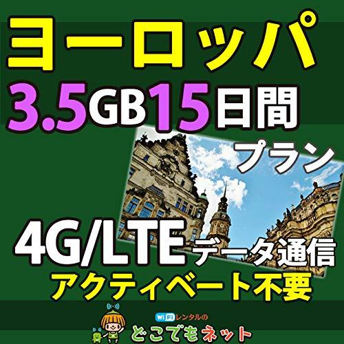 お急ぎ便ヨーロッパ 周遊 プリペイド SIMカード 4G データ 通信 (スタンダード(3.5GB/15日))