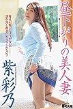 昼下がりの美人妻 紫彩乃(完全版)