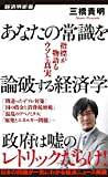 三橋貴明  日本人の90%が知らない日本の末路