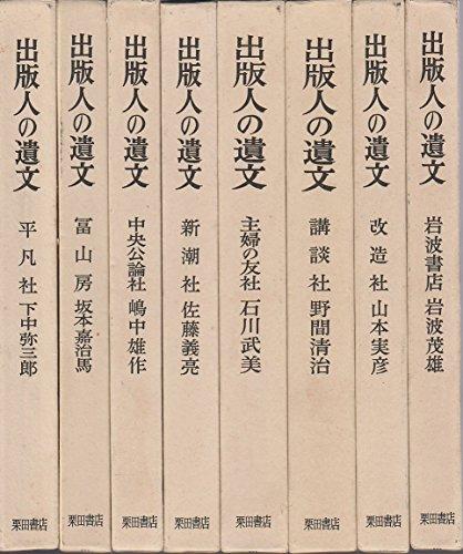 出版人の遺文 (1968年)