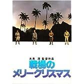 シネマUSEDパンフレット『戦場のメリークリスマス』☆映画中古パンフレット通販☆