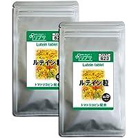 ルテイン粒 約3か月分×2袋 T-623-2