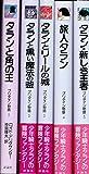 プリディン物語(全5巻)