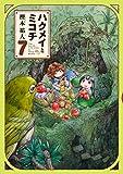 ハクメイとミコチ 7巻 (ハルタコミックス)