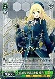 ヴァイスシュヴァルツ 高雄型重巡2番艦 愛宕(箔押しサイン)/艦隊これくしょん(KCS25)/ヴァイス
