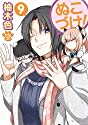 ぬこづけ! 9 (花とゆめコミックス)
